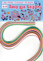 Бумага цветная для квиллинга № 19 , 7 мм,700мм, 10 цвет, обложка  мелов. картон, блок бумага 130г/м2,