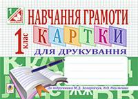 1 клас Бліц Богдан Бліц Навчання грамоти 001 до Захарійчук Картки для друкування Шост