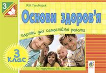 Богдан Основи здоровя 3 клас Картки для самостійної роботи Голінщак До Гнатюк , фото 3