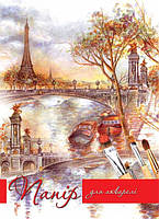 """Папка для акварели А4, 20 листов, бумага Санкт-Петербург,""""Госзнак"""" марка А,в полноцветной картонной папке"""