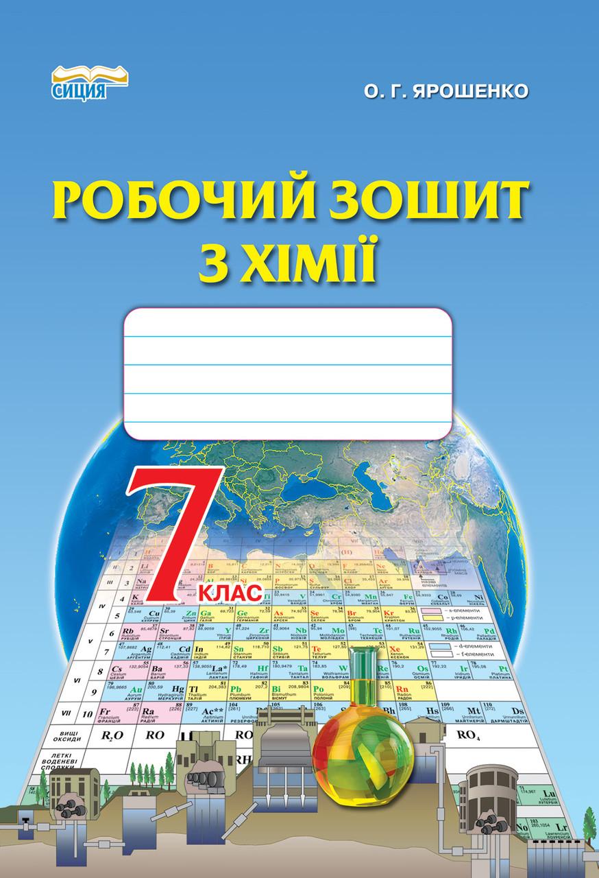 Робочий зошит Хімія 7 клас Ярошенко Сиция