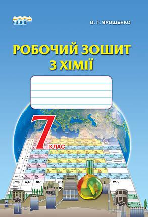 Робочий зошит Хімія 7 клас Ярошенко Сиция, фото 2