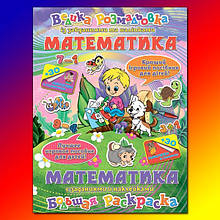 Глорія Велика розмальовка із завданнями та наліпками Математика Розвиваємо логіку кмітливість та ува