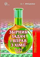Збірник задач і вправ 7-11 класи Ярошенко Освіта