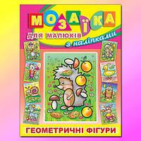 Глорія Мозаїка для малюків з наліпками Їжачок