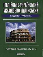 Глорія Итал Укр Итал словник + граматика 75 000