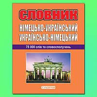 Глорія Нем Укр Нем словник + граматика 75 000