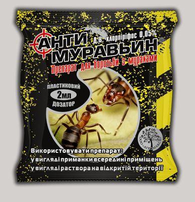 Антимуравьин, 2мл