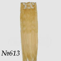 Накладные волосы на клипсах блонд 76 см оттенок №613