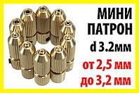 Цанговый патрон под сверло 2,5 - 3,2 / вал 3.2мм цанга электро дрель мини дрель