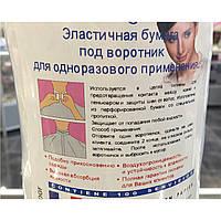 Воротнички для парикмахерских с карт. основой