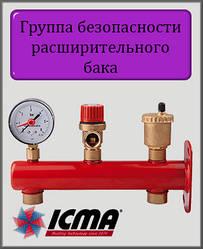 Група безпеки розширювального бака ICMA