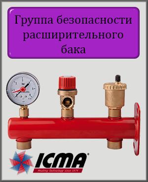 Группа безопасности расширительного бака ICMA