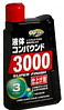 Жидкая полироль с абразивом Super Liquid Compoud #3000