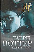 Таро Гарри Поттер (с мешочком)