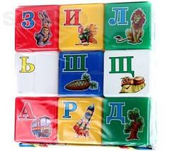 Детские кубики пластмассовые Радуга с буквами (1806)