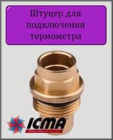 """Штуцер для подключения термометра ICMA 3/8"""""""