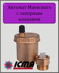 """Воздухоотводчик автоматический 1/2"""" ICMA с запорным клапаном"""