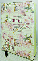 """Біблія,  обкладинка """"весняний цвіт"""", з замком, з індексами"""