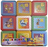 Детские кубики пластмассовые Азбука