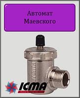 """Воздухоотводчик ICMA 1/2"""" автоматический угловой"""