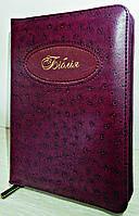 Біблія, 13х18 см, коричнева, з замком, з індексами