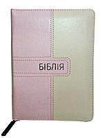 Біблія, 13х18 см, рожева, з замком, з індексами