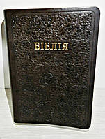 Біблія, 13х18 см, темно-коричнева, з замком, з індексами
