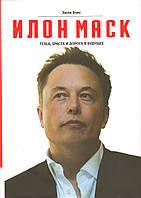 Илон Маск. Tesla, SpaceX и дорога в будущее (Бестселлер) Эшли Вэнс (м)