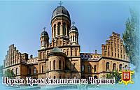 """Магніт (синій) """"Церква трьох святителів, м. Чернівці"""" 55х90 мм"""