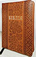Біблія, 13х18 см, коричнева з орнаментом, з замком, з індексами
