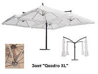 """Уличные  консльные зонты """"QUADRO"""" -36м. кв.  для летних площадок баров, ресторанов и кафе"""