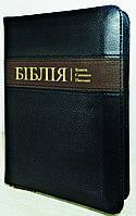 Біблія, 13х18 см, чорна з коричневою вставкою, з замком, з індексами