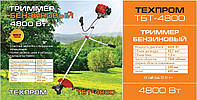 Бензокоса ТЕХПРОМ ТБТ-4800 (3 ножа / 2 бабины)