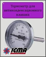 Термометр ICMA 0-120 °C для антиконденсационного клапана