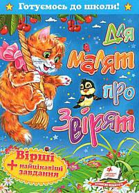Книга А5: Для малят про звірят. Вірші + найцікавіші завдання Пегас Украина