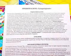 Настольная игра Большая Гипермаркет Данко Тойз (Giper)