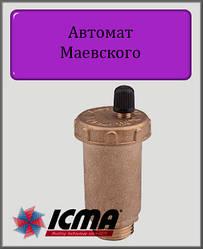 "Воздухоотводчик ICMA 3/8"" автоматический узкий тип"