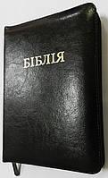 Біблія, 14,5х20 см, чорна, шкіра, замок, індекси