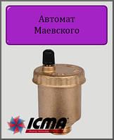 """Воздухоотводчик ICMA 1/2"""" автоматический средний тип"""
