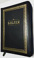 Біблія, 14х19 см, чорна з рамкою, шкірзам., замок, без індексів