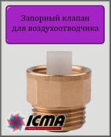 """Запорный клапан для воздухоотводчика ICMA 3/8"""""""