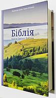Біблія, з пейзажем
