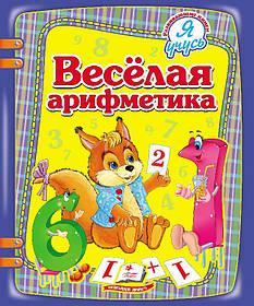Книга А5: Весела арифметика (рос. мова) Пегас Україна