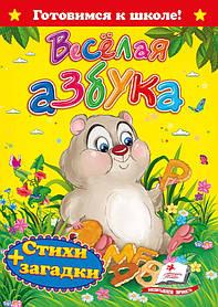 Книга А5: Весёлая азбука. Стихи + загадки Пегас Украина