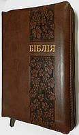 Біблія,  коричнева з виноградом, з замком, з індексами