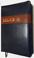 Біблія, темно-синя з коричневою смужкою, з замком, з індексами