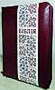 Біблія,  вишнева з вишивкою, з замком, з індексами