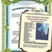Монастырский сбор (Оригинал) от мастопатии (Большая упаковка 200грамм)