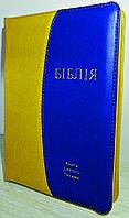 Біблія, 13х18,5 см, жовто-синя, з замком, з індексами